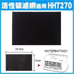 適用Honeywell空氣清淨機 HHT270 加強型活性碳濾網10組