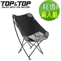 韓國TOP&TOP 頂級多功能透氣蝴蝶椅/露營/折疊椅 (2入組)