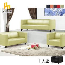 ASSARI-安東尼簡約造型單人皮沙發