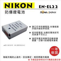 ROWA 樂華 For NIKON EN-EL22 EN-EL22 電池
