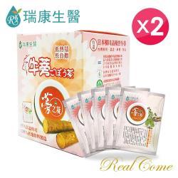 【瑞康生醫】蒡之凝-日本柳川頂級高纖黑牛蒡茶(10包/盒X2盒-共20包)