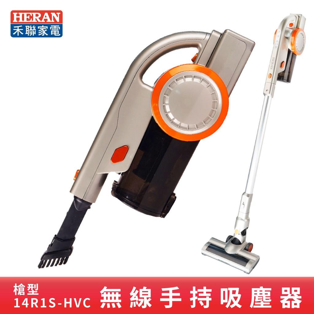 禾聯14R1S-HVC 槍型無線手持吸塵器 LED地刷照明 HEPA醫療級濾網 居家清潔 生活家電