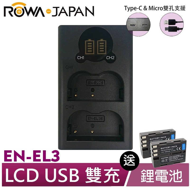 【ROWA 樂華】FOR NIKON EN-EL3 LCDUSB雙充x1+電池x2 加贈 Micro USB充電線x1