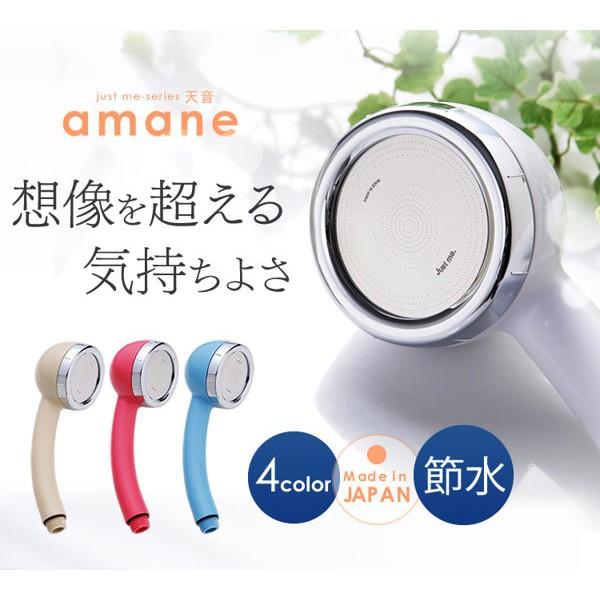 【艾美迪雅Aimedia】 日本製amane天因蓮蓬頭 日本創意雜貨