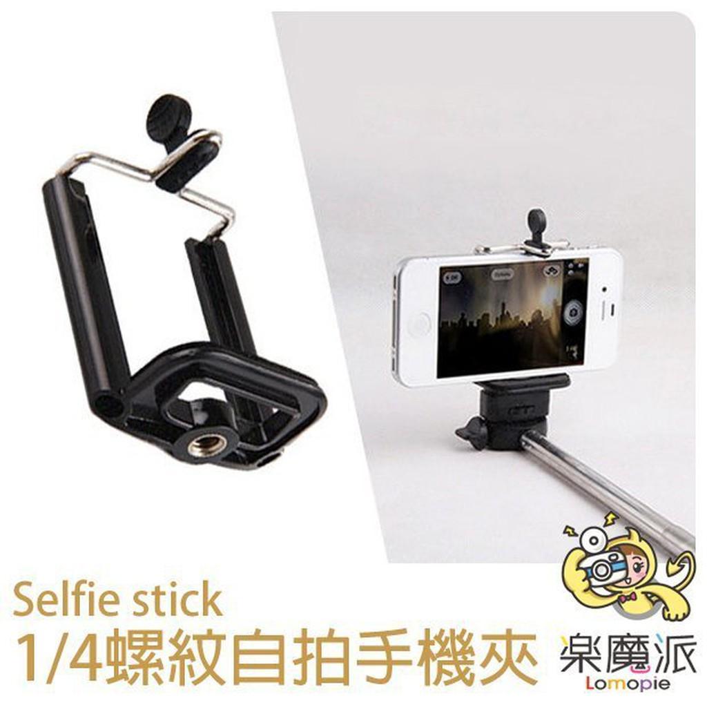 [現貨] 手機專用 適用55-85mm 自拍手機夾 1/4螺紋 通用市面腳架及自拍棒