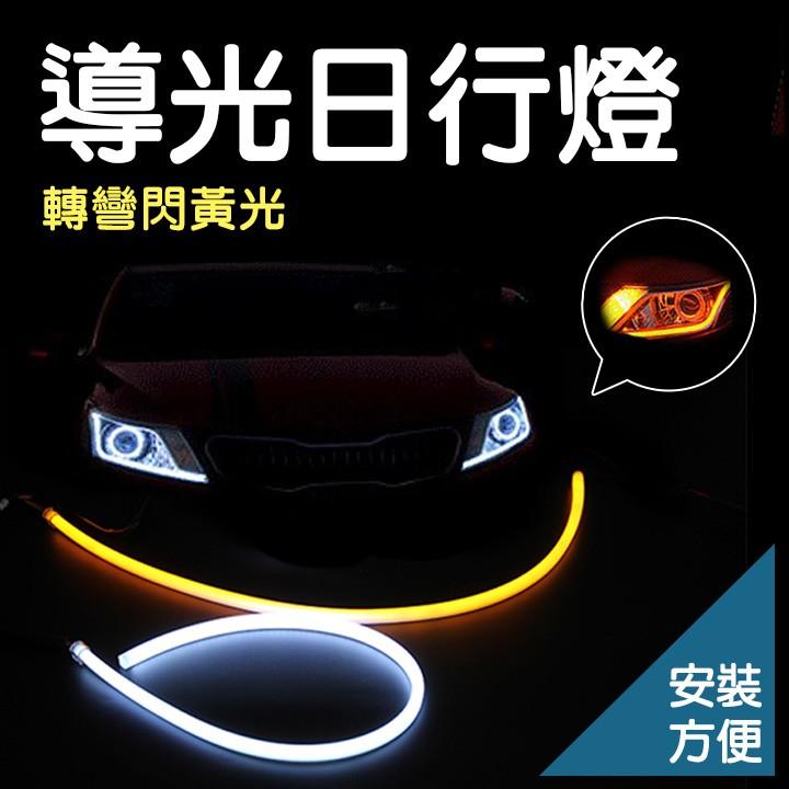 【日行燈LED導光條】淚眼燈 LED燈 車用導光條 汽車導光燈條 LED日行燈
