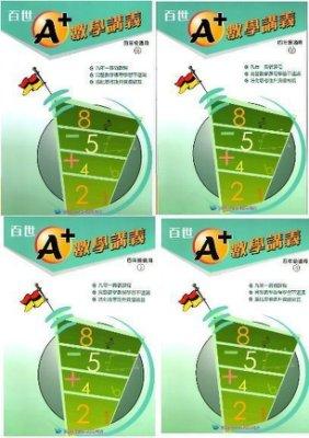 【JC書局】百世出版 國小 A+數學講義四年級 1~4(套書)