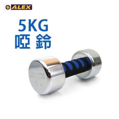 ALEX 新型電鍍啞鈴5kg(健身 重訓 【99300995】≡排汗專家≡