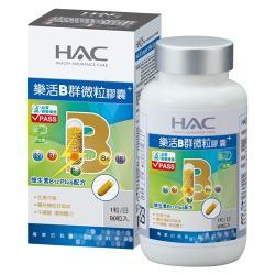 【永信HAC】樂活B群微粒膠囊+(90粒/瓶)