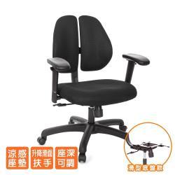 GXG 人體工學 雙背椅 (升降滑面扶手) TW-2991 E6