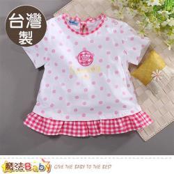 魔法Baby 女童裝 台灣製幼兒純棉短袖T恤~k50784