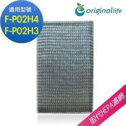 【Original Life】 超淨化空氣清淨機濾網 適用Panasonic:F-P02H4、F-P02H3★長效可水洗