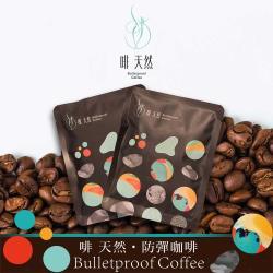 啡天然 濾掛式防彈咖啡 14包/組