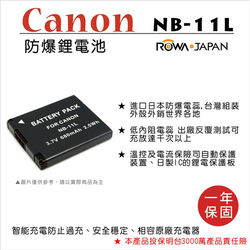 ROWA 樂華 For Canon NB-11L NB11L 電池