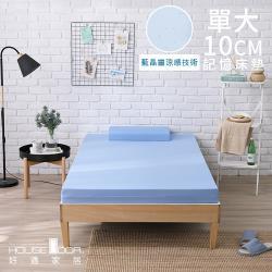 House Door 好適家居 日本大和抗菌表布10cm藍晶靈涼感舒壓記憶床墊-單大3.5尺