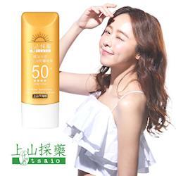 【上山採藥】上山下海-輕油水感全效UV防曬精華SPF50+ 50ml