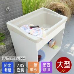 Abis 日式穩固耐用ABS櫥櫃式大型塑鋼洗衣槽 無門 2入