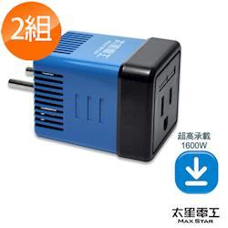 【太星電工】真安全旅行用變壓器1600W/220V變110V(2入) AA101*2
