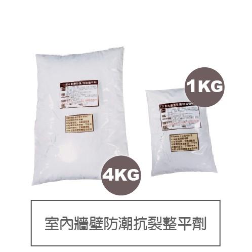 室內牆壁防潮/抗裂/穩定整平劑1Kg 4kg 可選