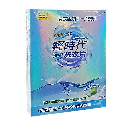 輕時代 超濃縮洗衣片(海洋清香)24片【小三美日】D900701
