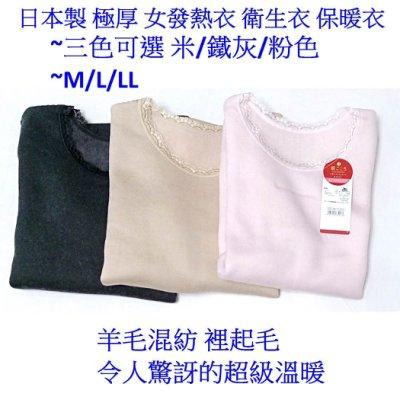 [粉/米/鐵灰色 M/L]日本製 極厚 女發熱衣 衛生衣 保暖衣 居家服~裏起毛~羊毛混紡~三色可選