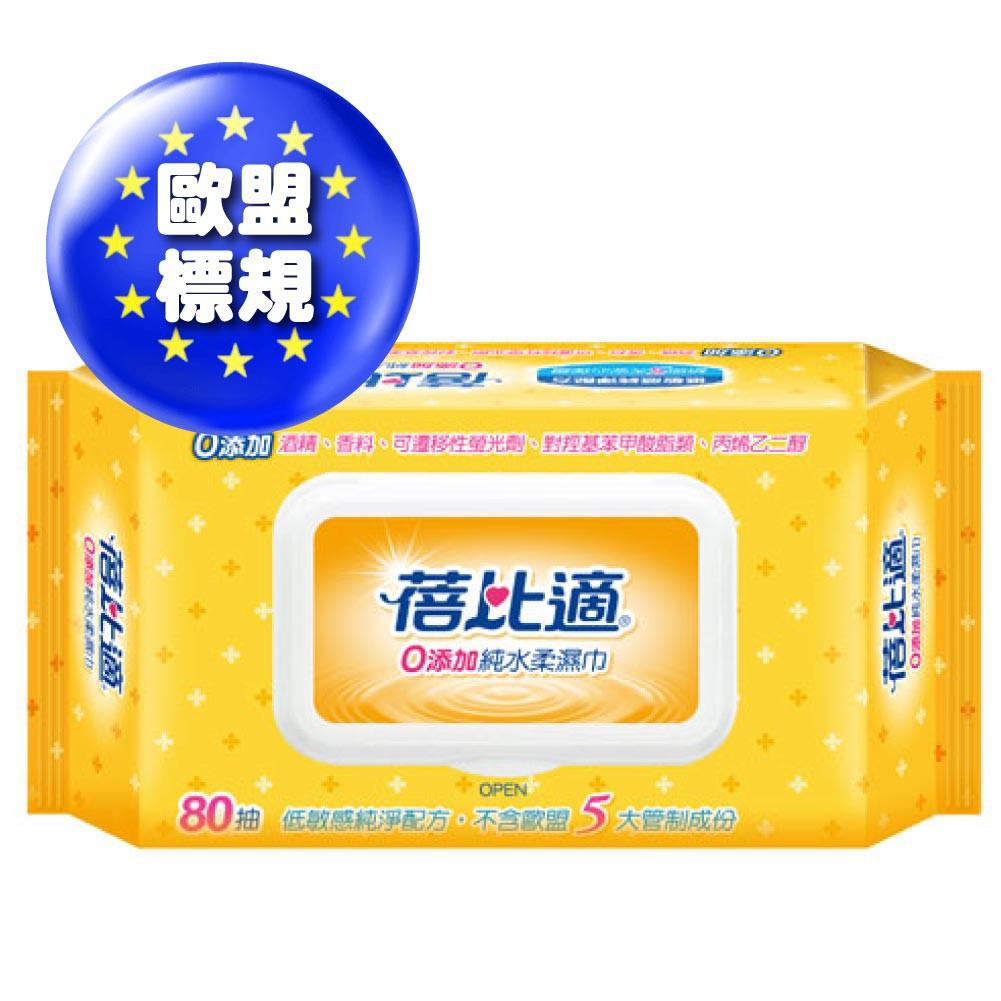 【蓓比適】零添加純水濕紙巾 80抽/6包(黃)