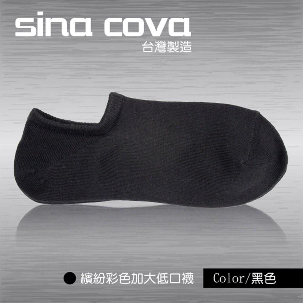 【sina cova】MIT棉質低口船襪(814)-1雙入-黑色(男款)
