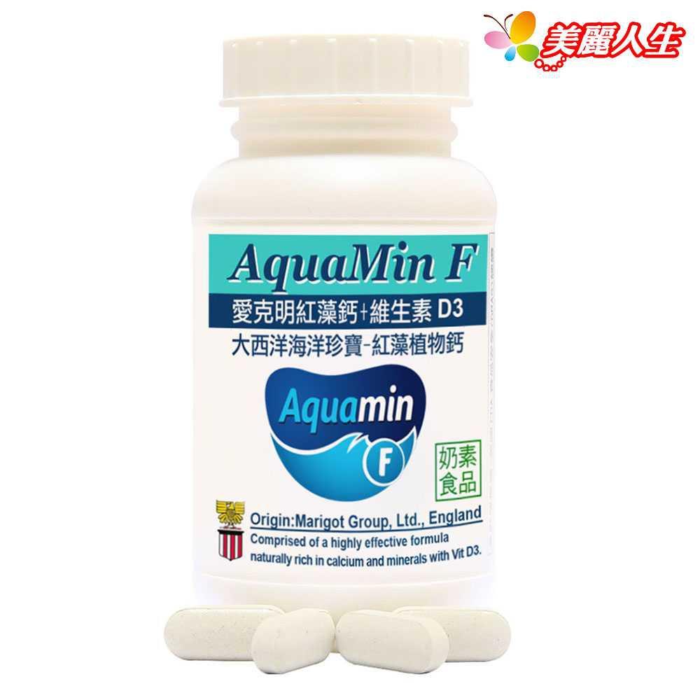 【赫而司】【愛爾蘭Aquamin-F】愛克明紅藻植物鈣 60顆/罐 【美麗人生連鎖藥局網路藥妝館】