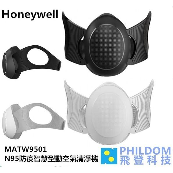 美國 Honeywell MATW9501 N95防疫智慧型動空氣清淨機 智慧型動 空氣清淨機