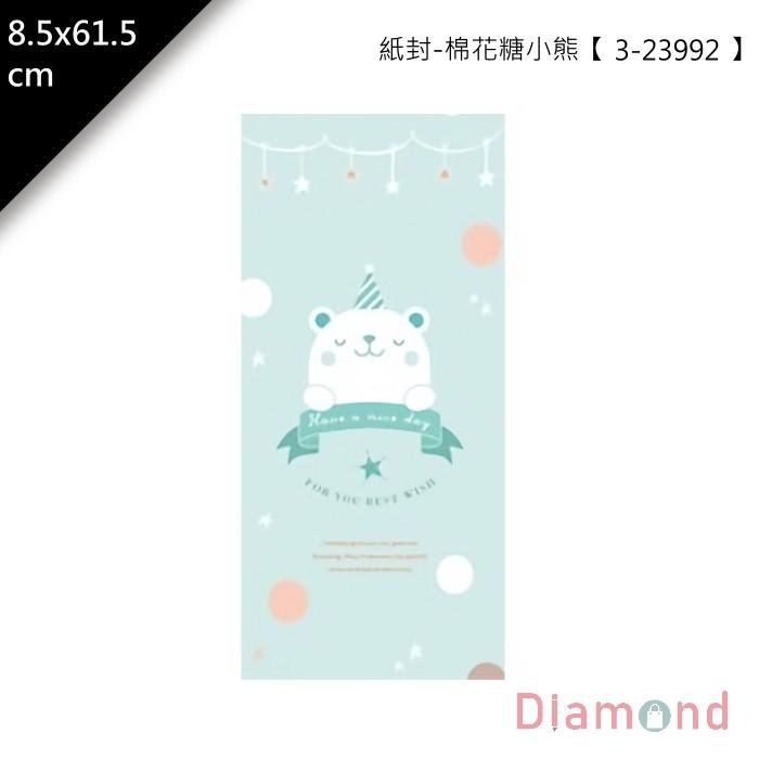 岱門包裝 紙封-棉花糖小熊 30入/包 8.5x61.5cm【3-23992】