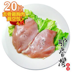 那魯灣 卜蜂去骨雞胸肉真空包10包(每包2片/250g)