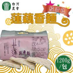 白河農會 藕香麵2包 (1200g/包)