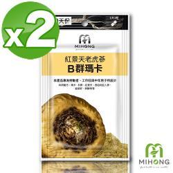 【MIHONG】紅景天老虎蔘B群瑪卡x2包(30顆/包)