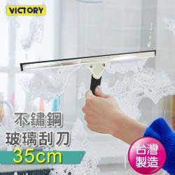 VICTORY 不鏽鋼玻璃刮刀-35cm