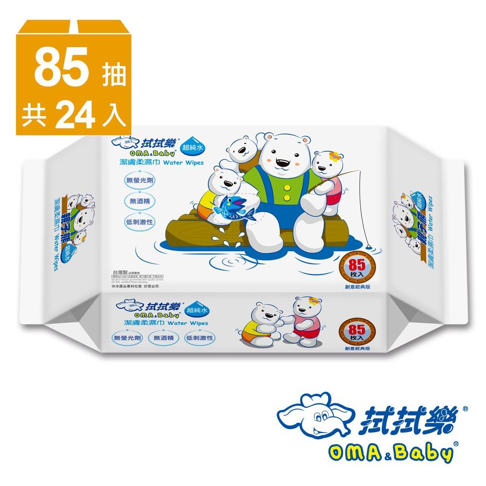 拭拭樂 超純水親子熊潔膚柔濕紙巾(85抽x24包)-釣魚版