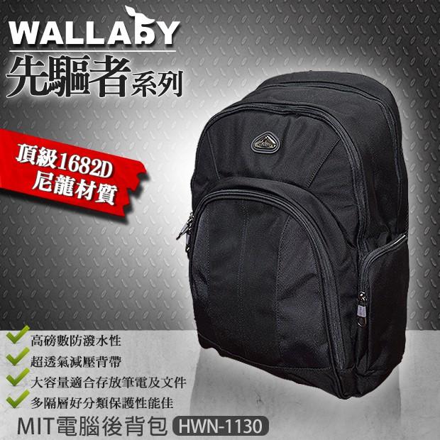 後背包 專業防水抗震,保護性極佳,舒適好背精緻質感*電腦包 HWN-1130