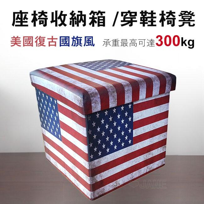 美式復古國旗風 座椅收納箱/穿鞋椅凳