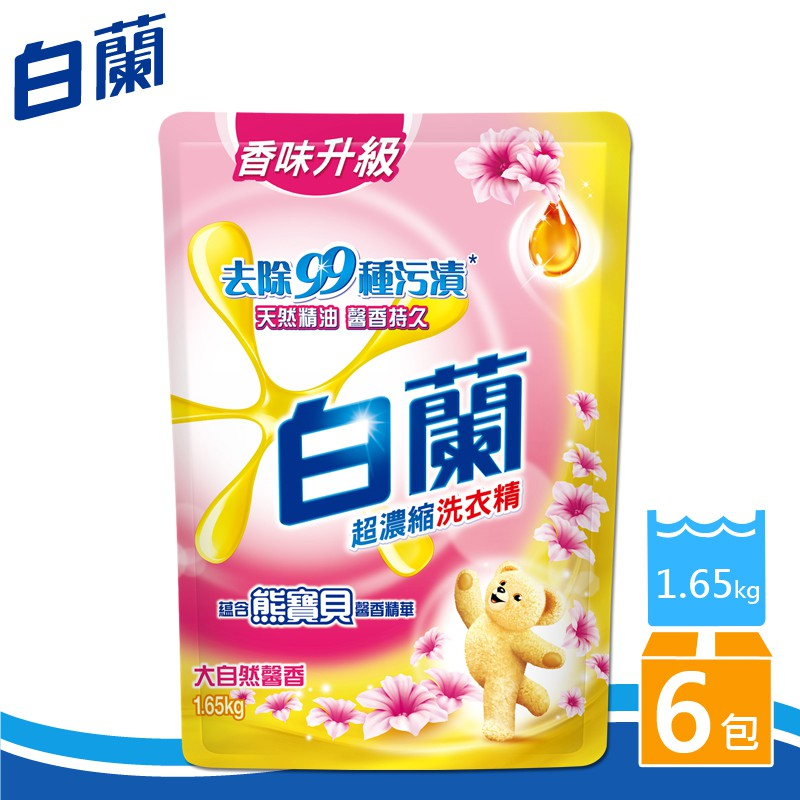 白蘭 含熊寶貝馨香精華洗衣精補充包 1.6kgX6包/箱