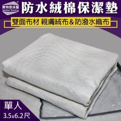 床墊【美特思】-  防水絨棉保潔墊   _  全省免運費