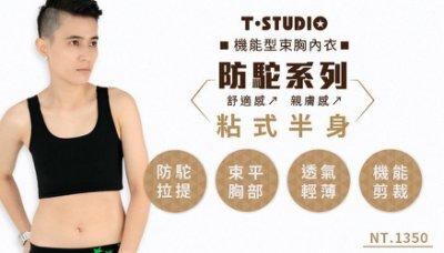 WaLi【X1350】T-SUTDIO總經銷,防駝束胸機能型內衣,魔鬼氈黏貼設計,透氣輕薄,坦克圓領剪裁,免運費/台灣製