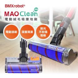 日本 Bmxmao MAO Clean吸塵器用 電動絨毛吸擦地刷RV-2001-B8