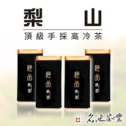 【名池茶業】頂級手採梨山高冷茶150gx4