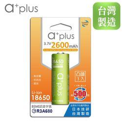 a+plus 可充式2600mAh大容量18650型鋰電池(凸頭)