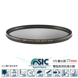 STC CIR-PL FILTER 環形 偏光鏡(CPL 77mm)