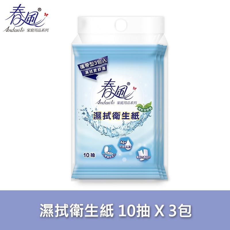 春風 濕式衛生紙10抽X3包
