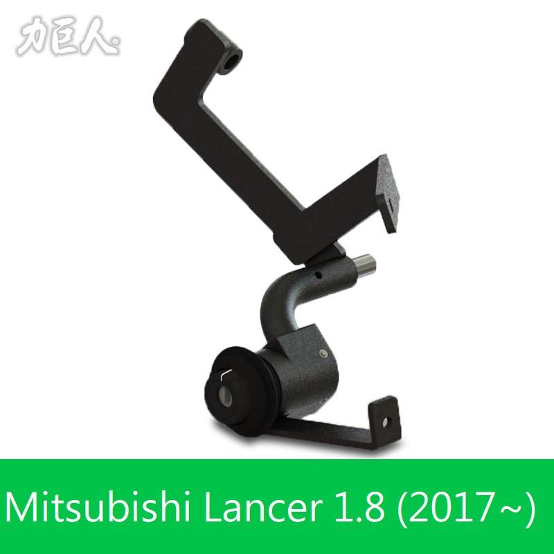 力巨人 隱藏式排檔鎖 Mitsubishi Lancer (2017年以後)