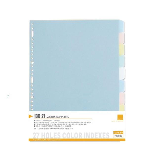 珠友 WANT 27孔分段色卡/PP-10段(適用2.3.4.30孔夾) (WA-13005) 13K