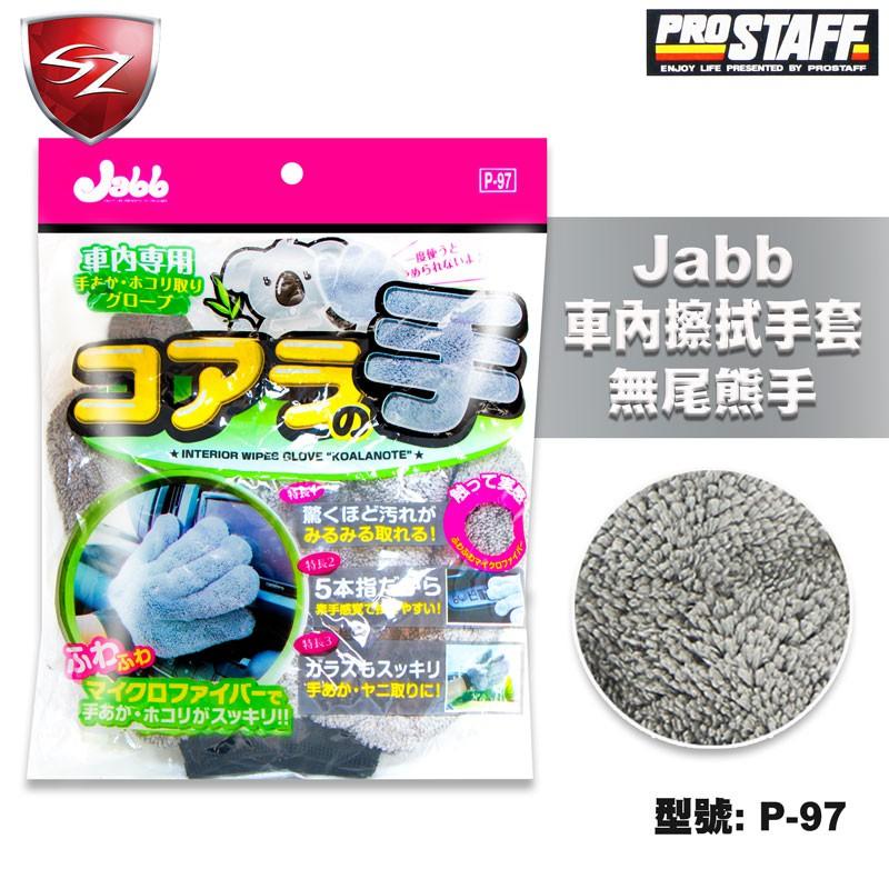 PROSTAFF JABB 車內擦拭手套-無尾熊手P-97 汽車清潔 柔軟極細纖維層 輕鬆清潔車內灰塵 擦拭更乾淨