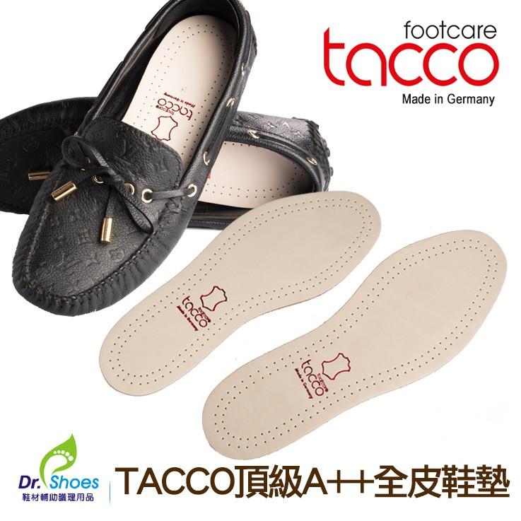 德國tacco頂級A++全真皮鞋墊 頂級皮革 抗壓減震質感超優 推薦熱愛高品質人士[鞋博士嚴選鞋材]