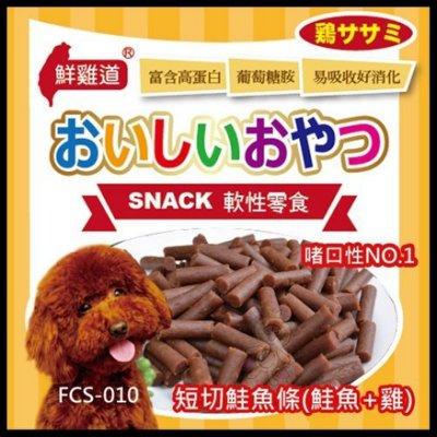 *WANG*【FCS-010】台灣鮮雞道-軟性零食《短切鮭魚條(鮭魚+雞)》170g